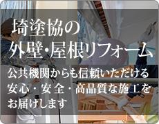 埼塗協の外壁・屋根リフォーム